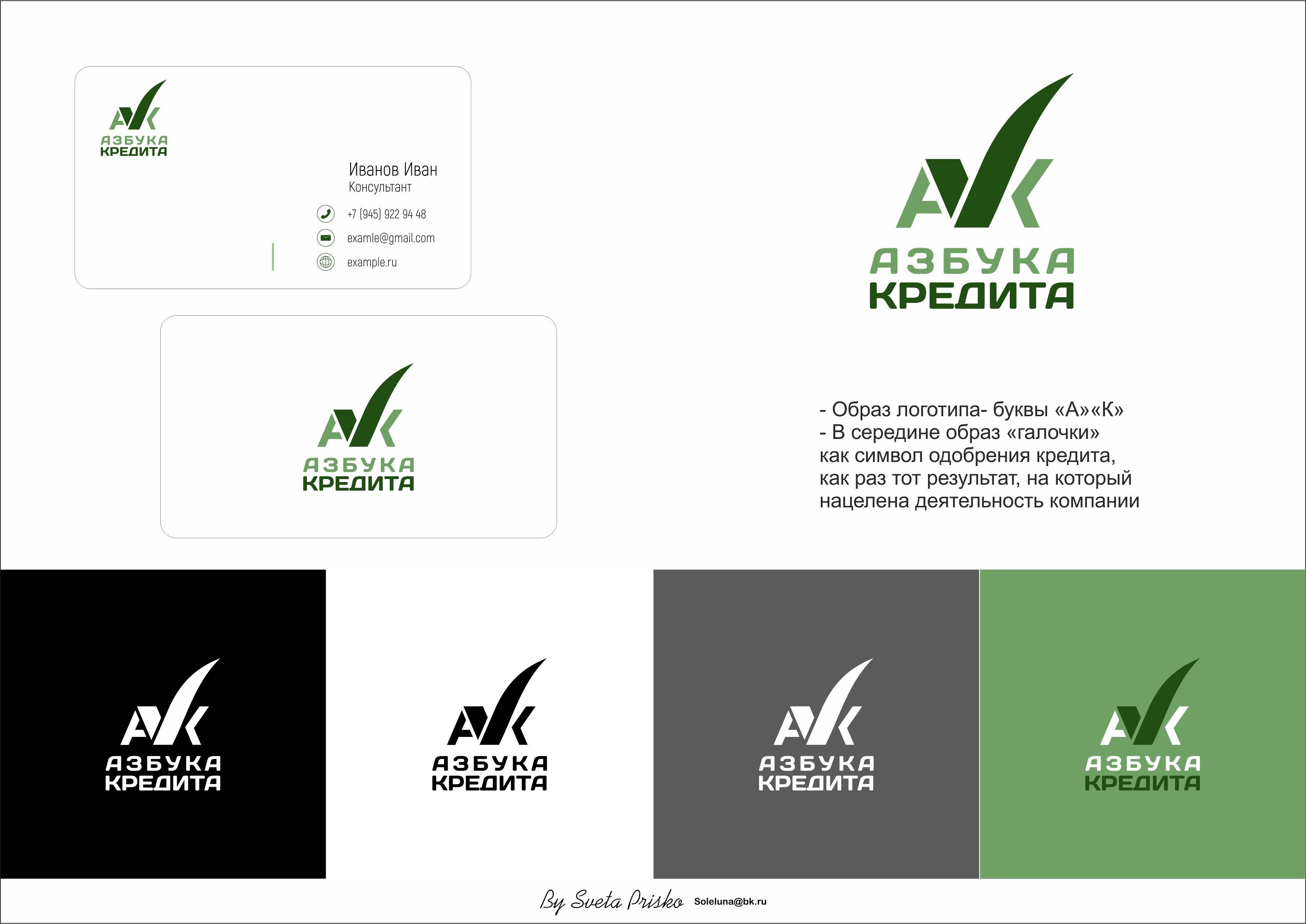 Разработать логотип для финансовой компании фото f_7075deff21f0a55b.jpg