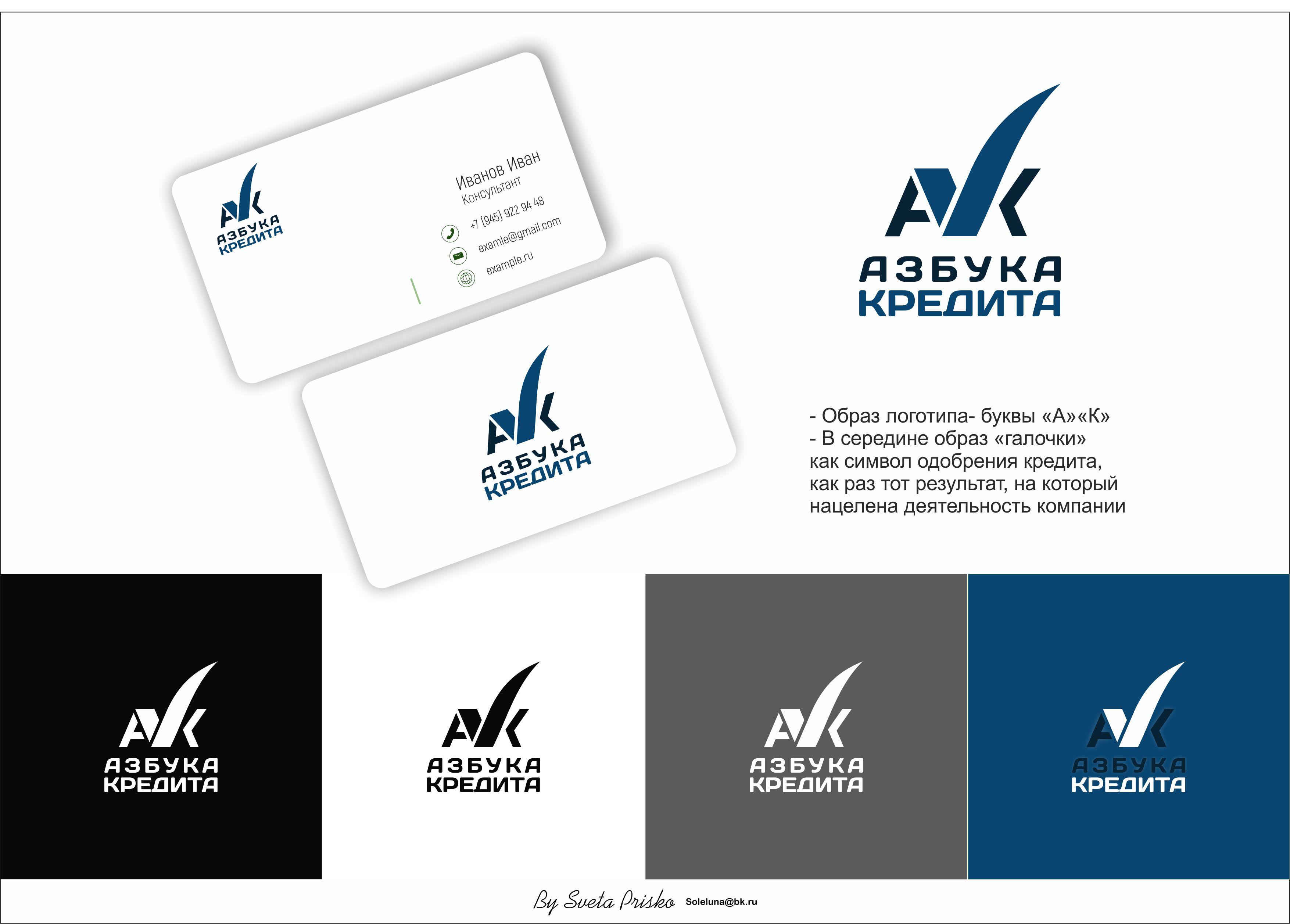 Разработать логотип для финансовой компании фото f_9485deff237f1d4f.jpg