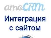 Базовая интеграция сайта с amocrm