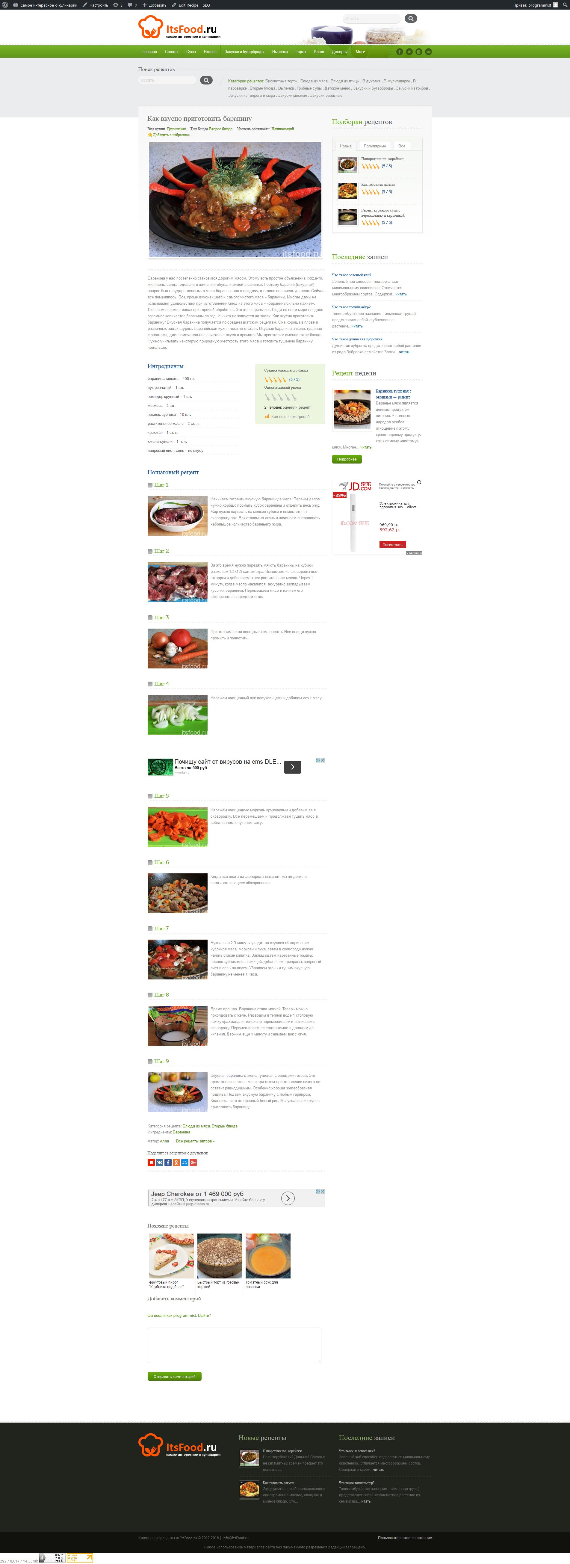 Доработка кулинарного сайта на вордпресс по ТЗ