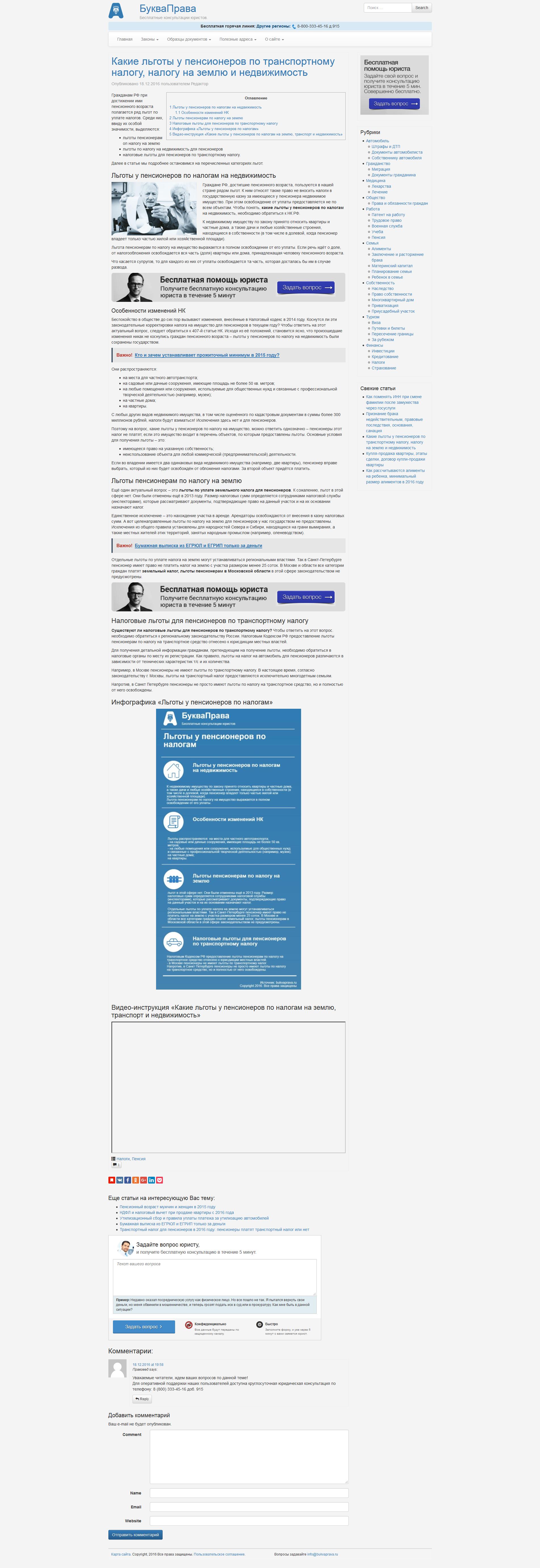 Доработка сайта на вордпресс