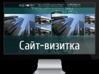 Сайт-визитка под ключ