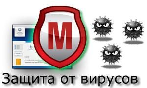 Почистить сайт от вирусов