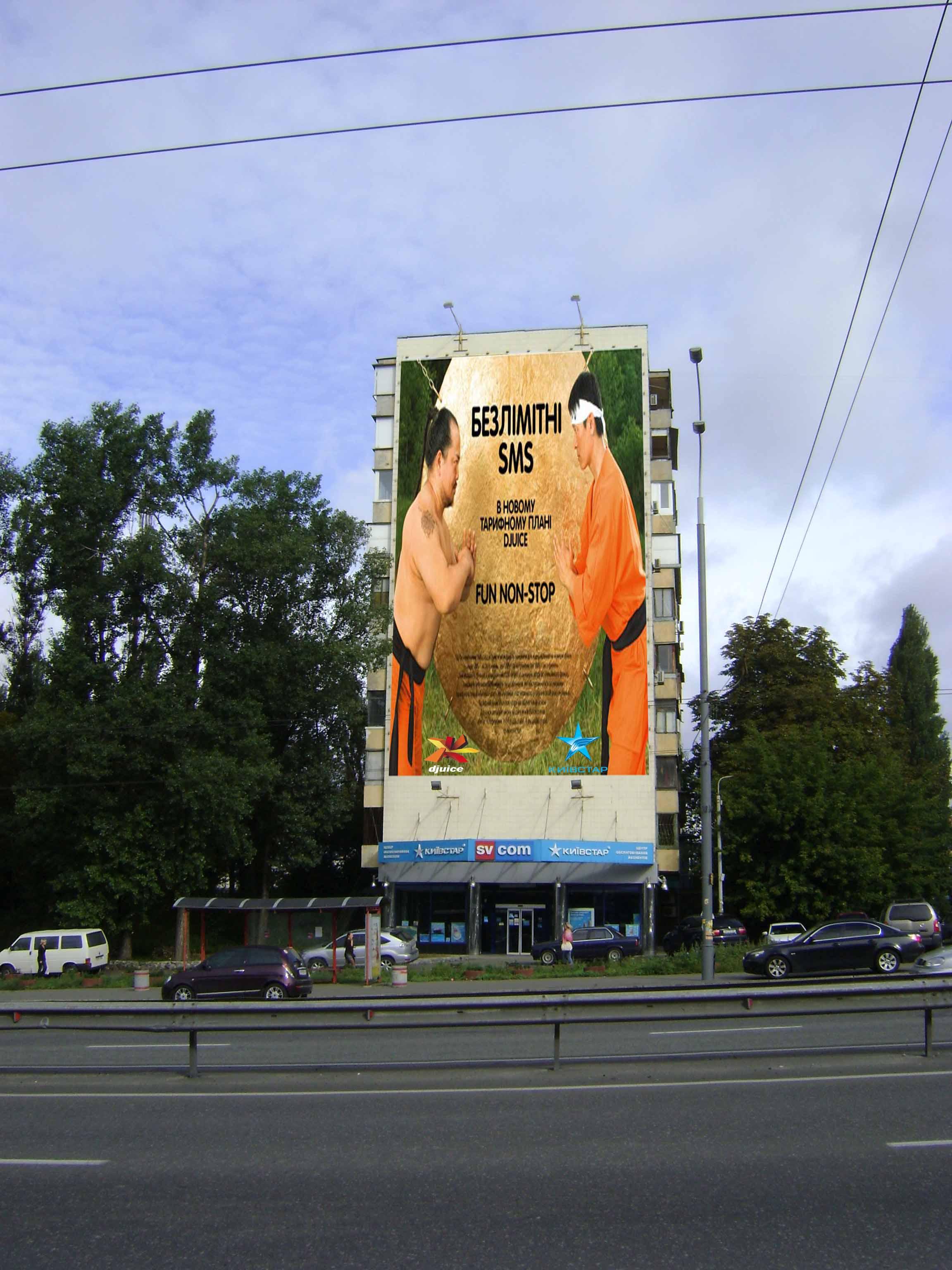 Дизайн брандмауэра для КИЇВСТАР