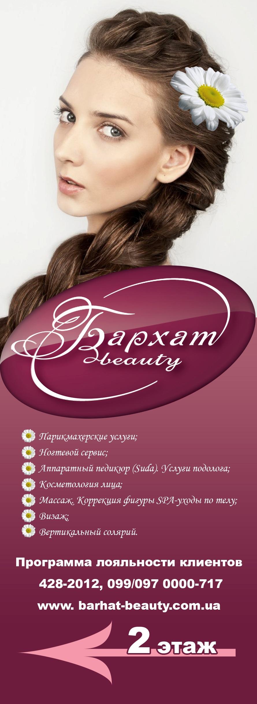 "Дизайн лайтбокса для Салона красоты ""Бархат-beauty"" (сюжет-5)"