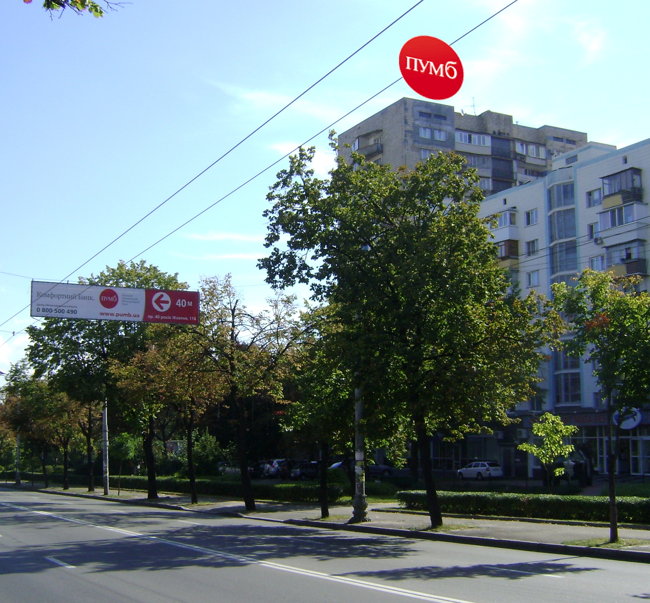 Дизайн накрышной рекламной конструкции для ПУМБ