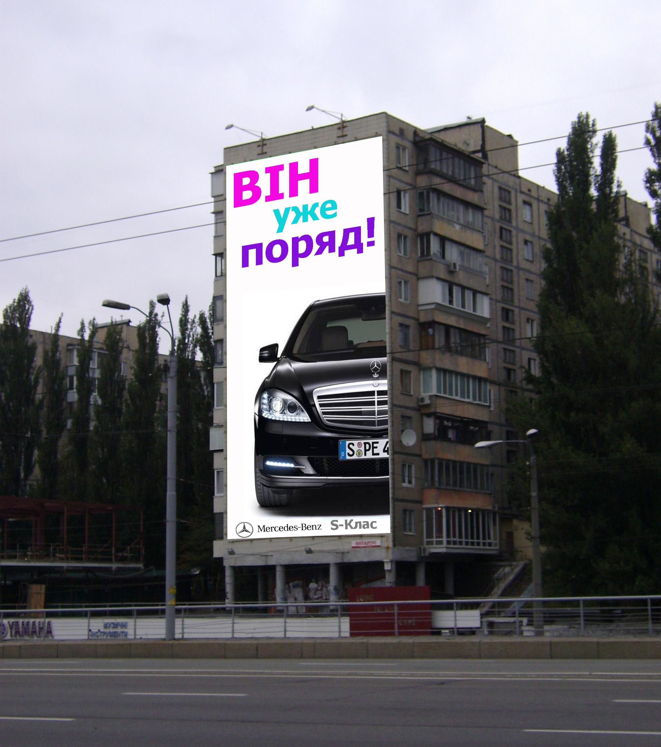 Дизайн брандмауэра для Mercedes-Benz (вариант-1)