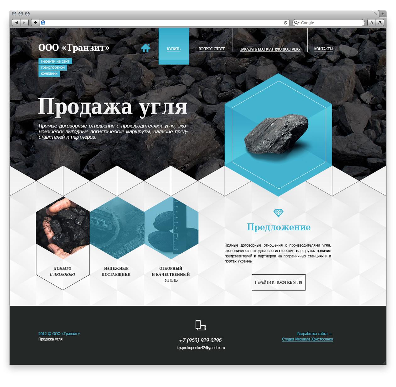 """Сайт по продаже каменного угля (""""Транзит"""")"""