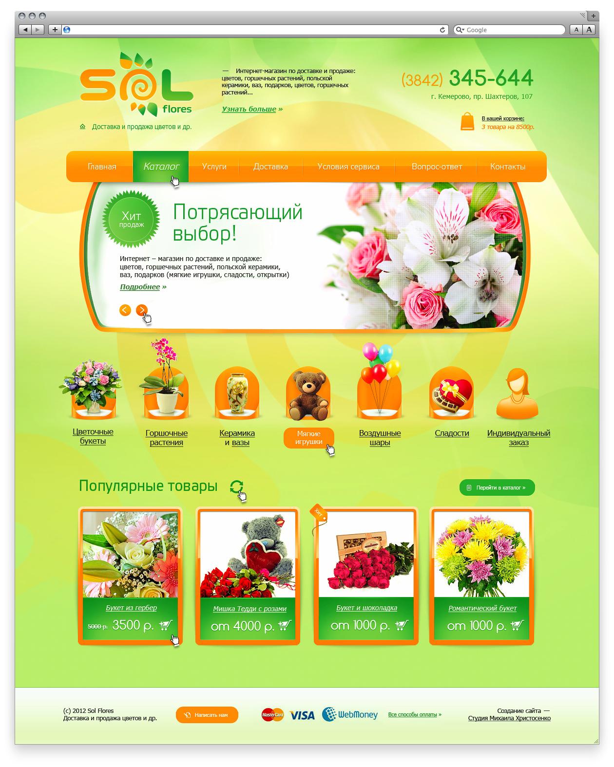 """Сайт доставки и продажи цветов (""""Sol Flores"""")"""