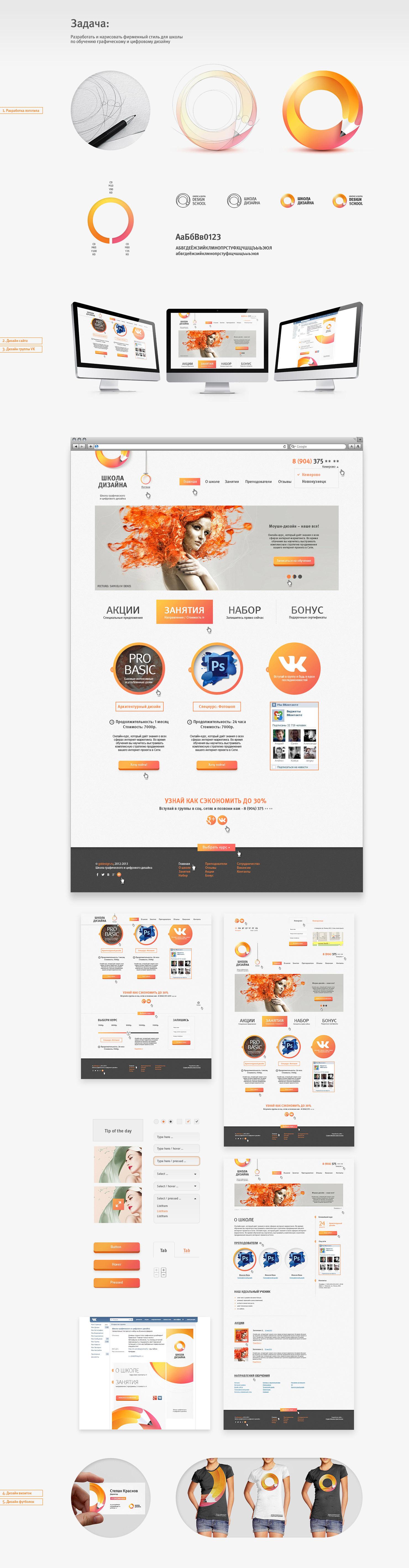 Фирстиль Школы Дизайна: лого + сайт + группа vk + визитки + футболки (часть 1)