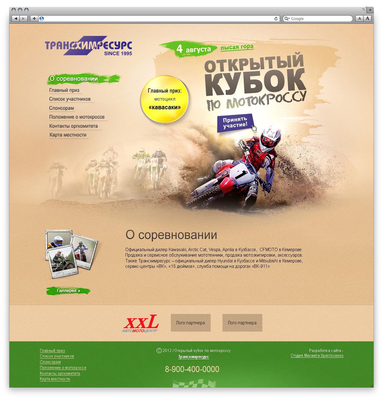 """Сайт """"Открытый кубок по Мотокроссу"""" (""""ТрансХимРесурс"""")"""