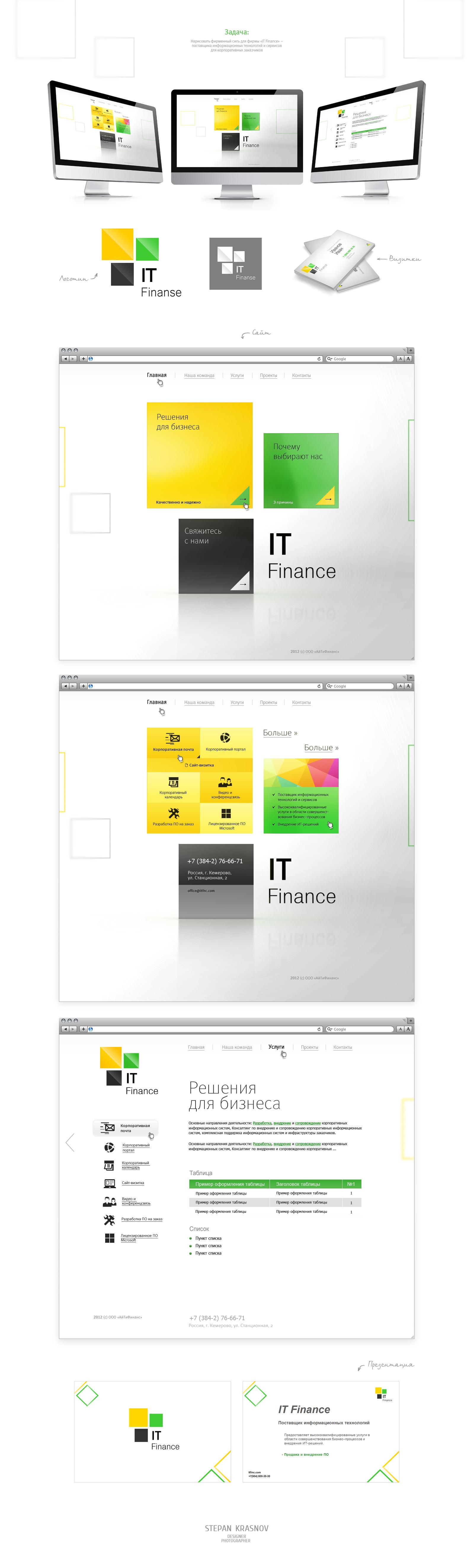 Фирстиль IT Finance: лого + сайт + визитки + презентация