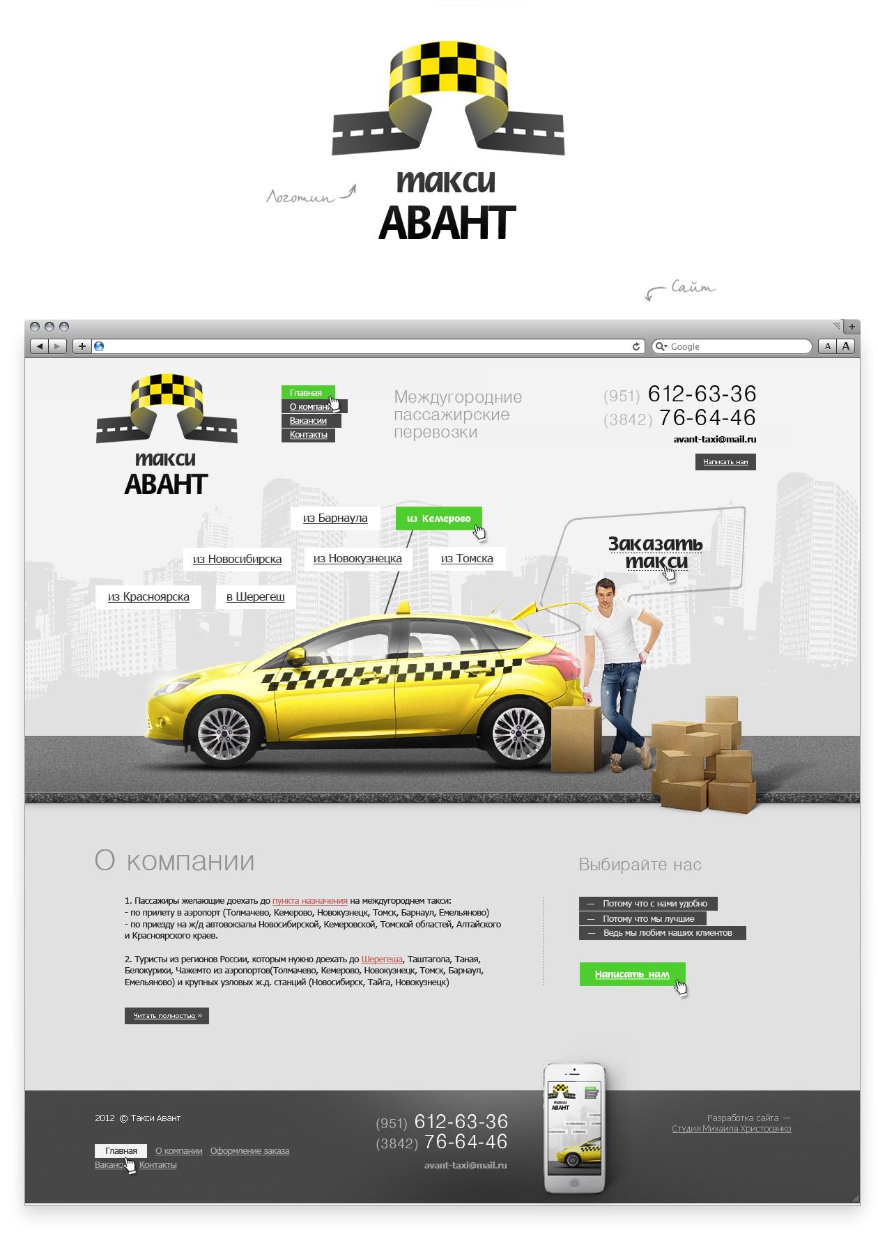 """Сайт + Лого междугородних пассажирских перевозок (""""Такси Авант"""")"""