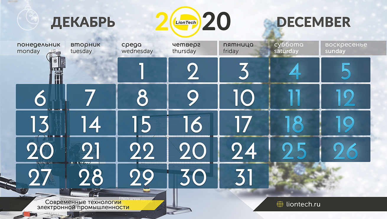 Дизайн календаря фото f_0855dcc639491a06.jpg