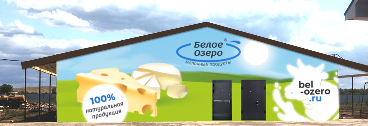 Дизайн граффити на фасад сырзавода фото f_2725d795be004773.jpg