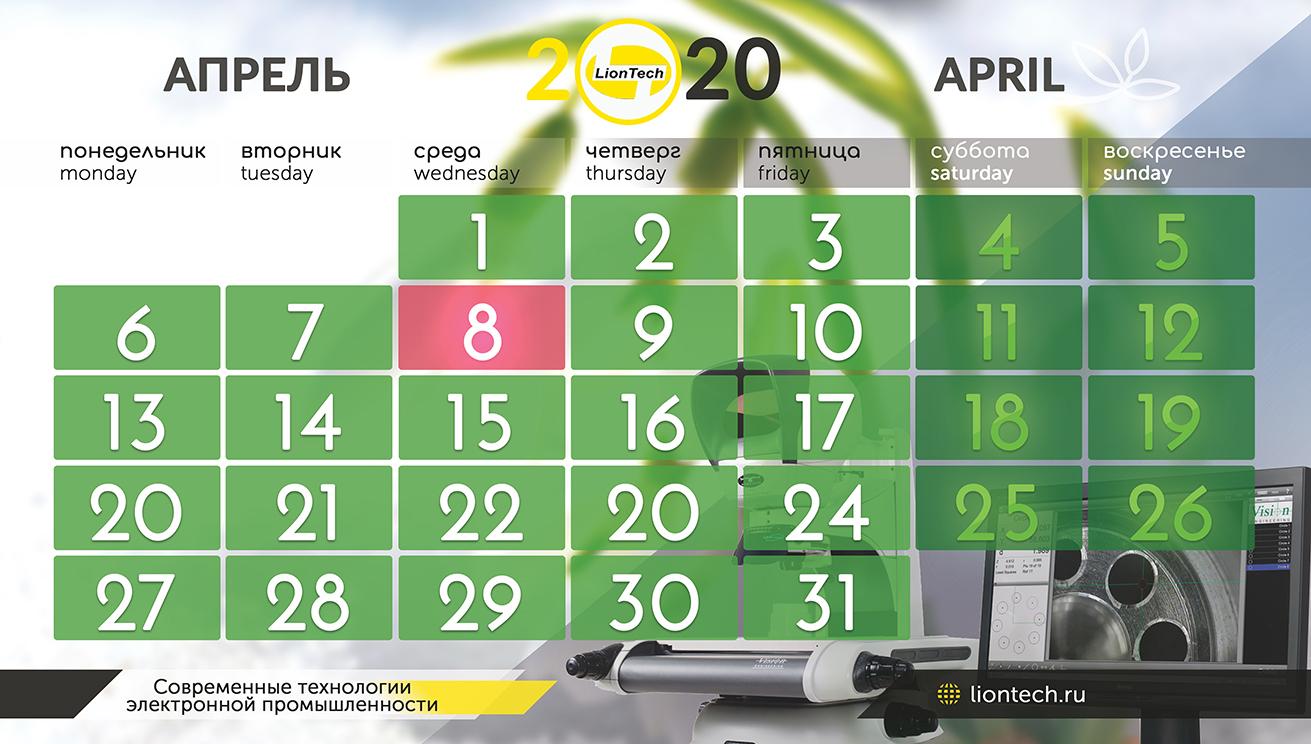 Дизайн календаря фото f_3545dcc6399a5a81.jpg