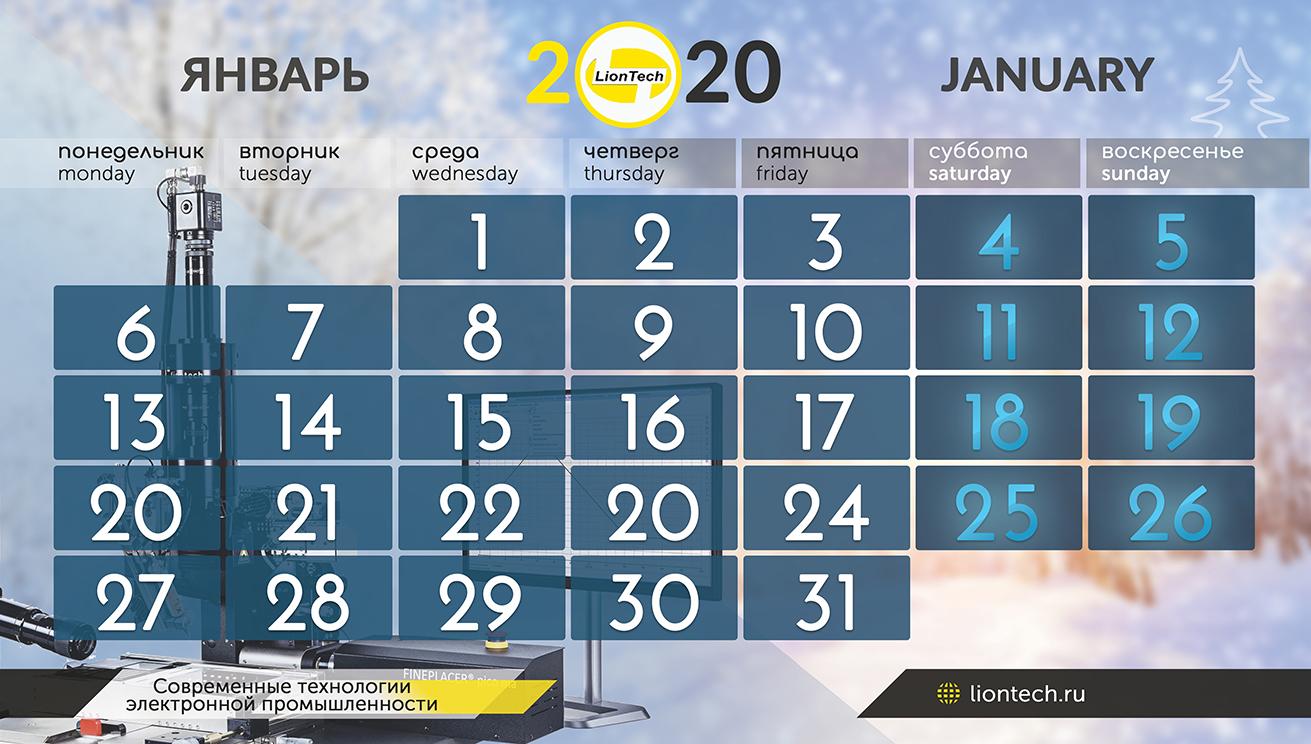 Дизайн календаря фото f_7005dcc6381dbc7f.jpg