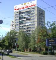 Дизайн накрышной рекламной конструкции для Автоцентр Голосіївський