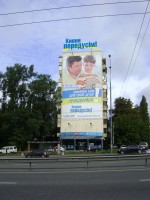 Дизайн накрышной рекламной конструкции для КИЯНИ ПЕРЕДУСІМ!