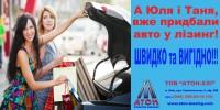 """Дизайн рекламы на бигборде для лизинговой компании """"АТОН-XXI"""" (вариант-41)"""
