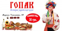 Дизайн брандмауэра для Ресторана ГОПАК (вариант-6)