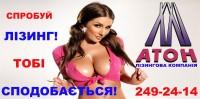 """Дизайн рекламы на бигборде для лизинговой компании """"АТОН-XXI"""" (вариант-16)"""