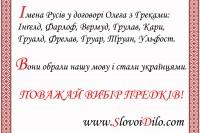 Дизайн рекламы на стенах станций метрополитена для сайта SlovoiDilo (вариан-4)
