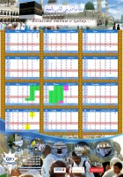 """Дизайн настенного календаря для Турагентства """"Космос Тревел Стар"""""""