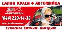 """Дизайн биллборда для Салона красоты """"Авто-Леди"""""""