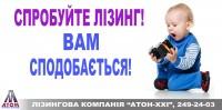 """Дизайн рекламы на бигборде для лизинговой компании """"АТОН-XXI"""" (вариант-34)"""