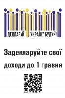 Печать постера на ситилайт для Государственной налоговой службы Украины_2012