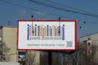 Размещение рекламы на биллборде для Государственной налоговой службы Украины