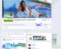 Страница на facebook для сайта РА Світ реклами