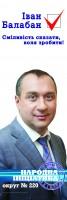 """Печать холдеров Партии """"Народная инициатива"""" (Балабан И.К.)"""