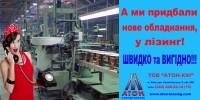 """Дизайн рекламы на бигборде для лизинговой компании """"АТОН-XXI"""" (вариант-39)"""