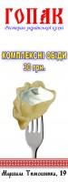 Дизайн холдера для Ресторана ГОПАК (сюжет-10)
