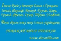 Дизайн рекламы на стенах станций метрополитена для сайта SlovoiDilo (вариан-2)