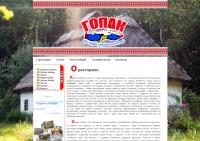 Дизайн сайта Ресторана ГОПАК (вариант-3)