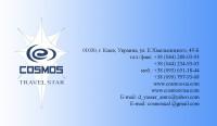 """Дизайн визитки для Турагентства """"Космос Тревел Стар"""" (вариант-2.1.)"""