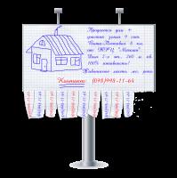 """Дизайн биллборда с экстендером для частного объявления: """"Продается дом!"""""""