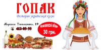 Дизайн брандмауэра для Ресторана ГОПАК (вариант-5)
