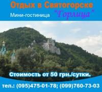 """Дизайн рекламы в газете для ДЦОО """"Голубок"""" (вариант-3)"""