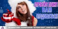 """Дизайн рекламы на бигборде для лизинговой компании """"АТОН-XXI"""" (вариант-37)"""