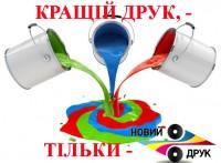 """Дизайн брандмауэра для Типографии """"Новый друк"""" (вид-1)"""
