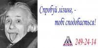 """Дизайн рекламы на бигборде для лизинговой компании """"АТОН-XXI"""" (вариант-18)"""