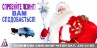 """Дизайн рекламы на бигборде для лизинговой компании """"АТОН-XXI"""" (вариант-36)"""