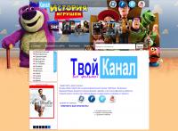 Сайт Твой Канал