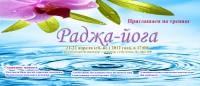 Дизайн рекламной наклейки в вагоне метрополитена для Раджа-Йога (вариант-4)