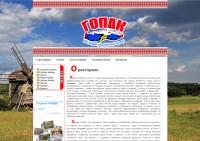 Дизайн сайта Ресторана ГОПАК (вариант-2)