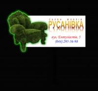 """Дизайн биллборда с экстендером для Салона мебели """"Русановка"""" (ночь)"""